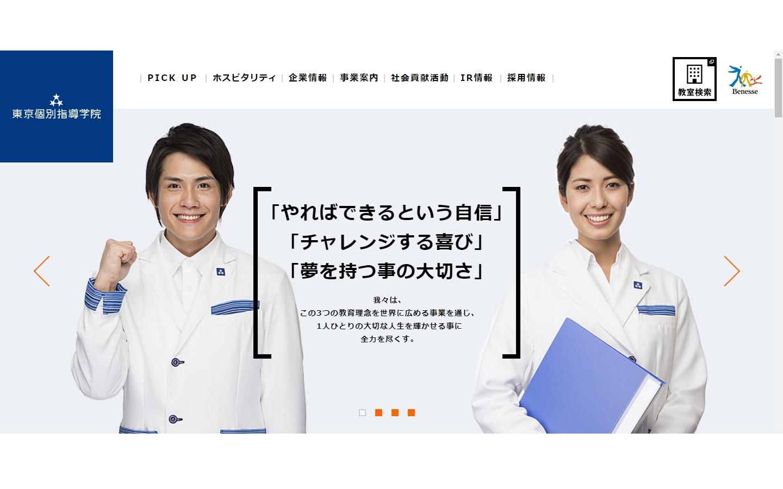 東京個別指導学院