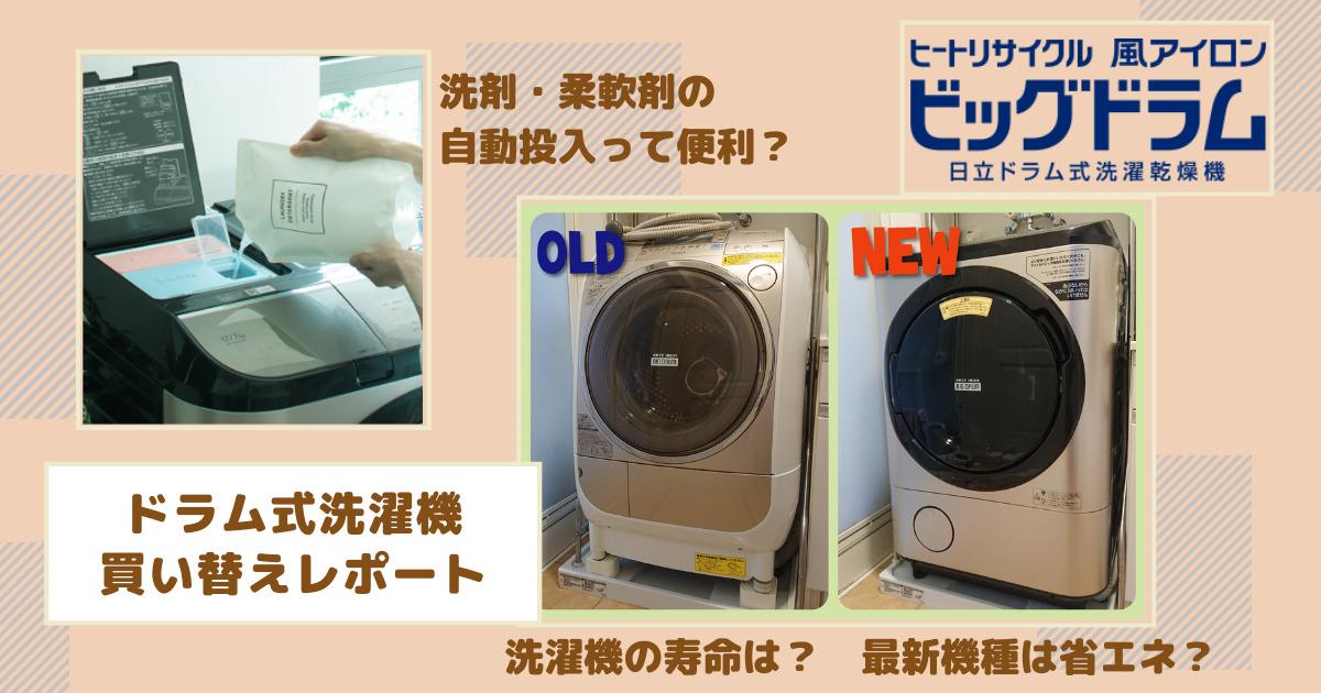 ドラム式洗濯機買い替え・新旧比較