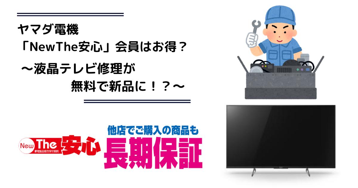 ヤマダ電機「NewThe安心」会員
