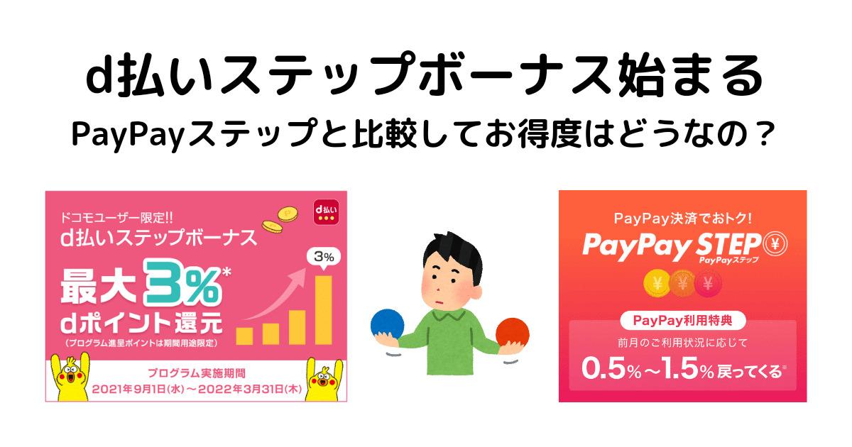 d払いステップボーナスとPayPayステップの比較