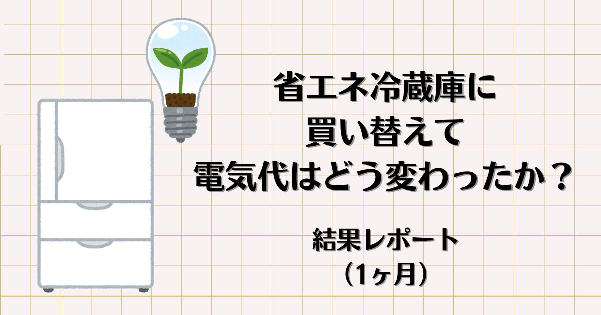 省エネ冷蔵庫の電気代削減効果レポート